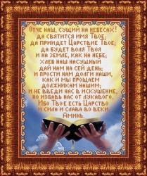 Канва для бисера КБИ-3010 Молитва