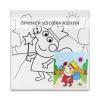 Детский набор для рисования на подрамнике № 12