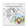 Детский набор для рисования на подрамнике № 28
