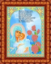 Канва для бисера КБИ-4050 Молитва матери о сыне 18х23 см