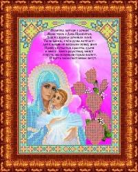 Канва для бисера КБИ-4050/1 Молитва матери о дочери 18х23 см
