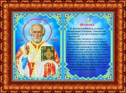 Канва для бисера КБИ-4090 Молитва Св. Николаю Угоднику 18х23 см