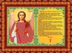 Канва для бисера КБИ-4092 Молитва к Ангелу Хранителю 18х23 см