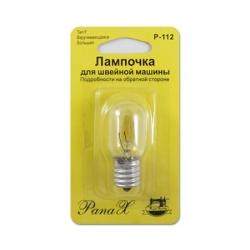 Лампочка для швейной машины Р-112 (15W)