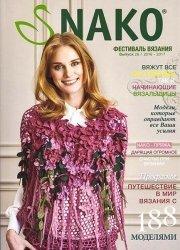 Журнал Nako №26